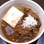 マーズダイナー - 牛スジの煮込み(みそ仕立て)