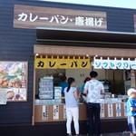 龍野西サービスエリア(上り線)スナックコーナー・フードコート  - 2016年8月 神戸牛コロッケは1個250円( ゚Д゚)