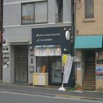 神楽坂 あい源 - お店です。