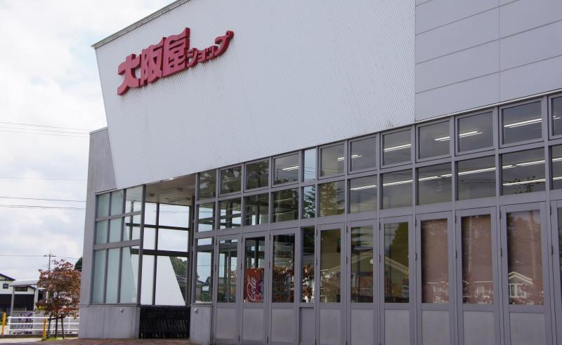 大阪屋ショップ 砺波店