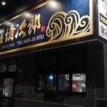 57967552 - 『人情酒場 晩屋清次郎』