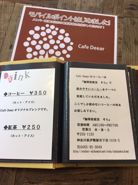 Cafe Deear