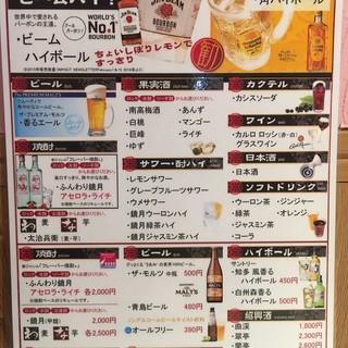 300円のアルコールメニューが安い!一杯飲みたい時は食香閣へ