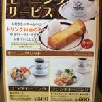 星乃珈琲店 西川越店 - お得感がありますね