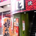 よしもと - JR高槻駅から徒歩2~3分