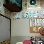 中華料理 東峰軒 -