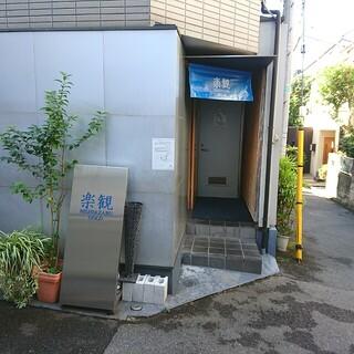楽観 NISHIAZABU GOLD - シャレオツな入り口♥ (*´∇`*)