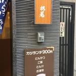 松若 - 2016/10