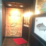 魚バカ 浜料理 厚岸漁業部 祐一郎商店 - 入口です