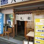 宝山 いわし料理 大松 - 店頭入口