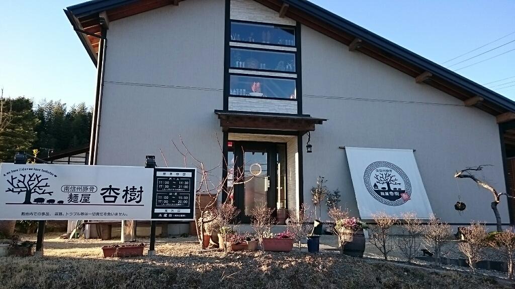 麺屋 杏樹 name=