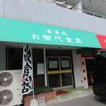 お智代食堂 - お店は板付の信号を少し筑紫通り方面に向かえばあります。