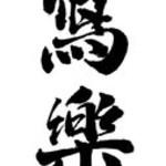 【薫酒】写楽(しゃらく)