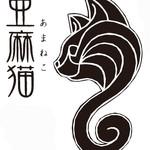 亜麻猫(あまねこ)