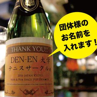 【新年会予約特典】オリジナルチケットのシャンパンプレゼント★