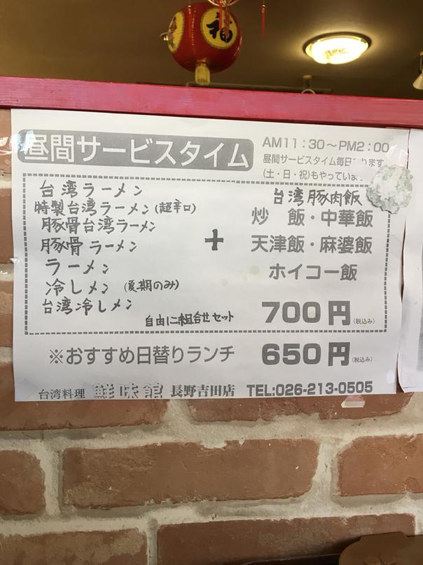 台湾料理鮮味館 SBC通り店 name=