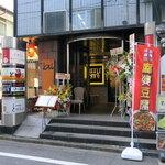 リトル成都 - 地下鉄各線飯田橋駅B1出口より徒歩1分、JR飯田橋駅東口より徒歩2分