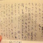 ゴッチャポント - 今日の日記を見せてもらいました。読んだ私の方が感動
