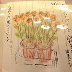 ゴッチャポント - 義母は花が好きで絵日記をつけている。