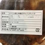 パン屋航路 - イベリコ豚と林檎のチャバッティーナ