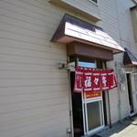 福々亭 - お店入口