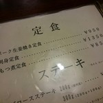 Café restaurant 梅昇 - 刺し身定食が気になる