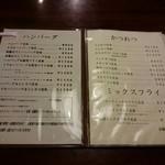 Café restaurant 梅昇 - メニュー