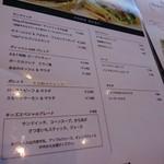 ベーカリーアンドテーブル箱根 - メニュー