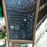 カフェ 奏 -
