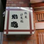 岩亀 - 平成28年神無月