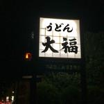大福 - 看板