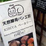 天然酵母パン工房 KIBIYAベーカリー - KIBIYA
