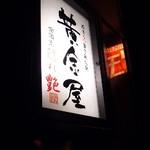 個室居酒屋 黄金屋 - 060307黄金屋隠れ艶看板.jpg