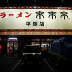 来来亭 平塚店 -