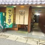 58006571 - 外観。2Fが、喫茶店です。