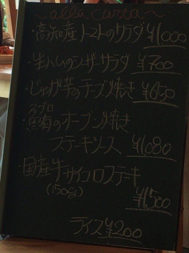 キッチン ウエノ name=
