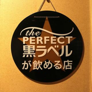 「thePERFECTサッポロ黒ラベル」の飲める店