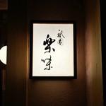 祇園楽味 -