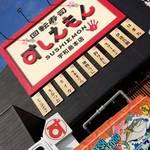 回転寿司すしえもん - すしえもん-宇和島本店