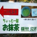 二の丸茶亭 - お店の誘導ボードです。ちょっと一服 お抹茶、菓子付きですね。