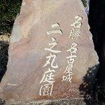 二の丸茶亭 - 名勝 名古屋城 二之丸庭園です。