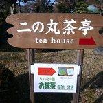 二の丸茶亭 - こんな感じで誘導されます。
