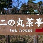 二の丸茶亭 - 英語でtea touseなんですね。