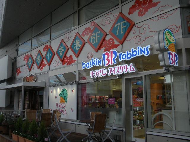 サーティワンアイスクリーム デックス東京ビーチ店