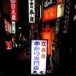 天七 - 魅惑の北千住night