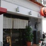 山崎麺二郎 - 山崎麺二郎外観