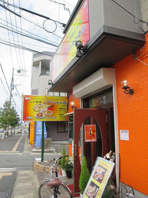 シブ・シャンカル 七隈店