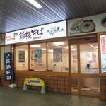 名代 箱根そば - 祖師ヶ谷大蔵駅構内(改札外)にあります
