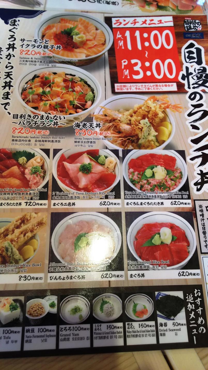 目利きの銀次 小作東口駅前店