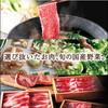 温野菜 鶴ヶ島店